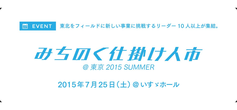 2015年7月25日(土)みちのく仕掛け人市@いすゞホール