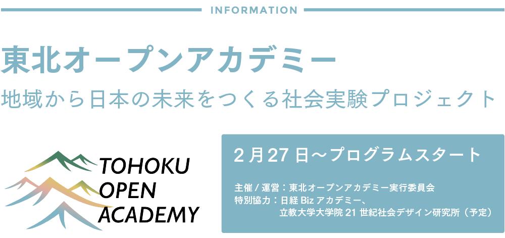 東北オープンアカデミー 地域から日本の未来をつくる社会実験プロジェクト 2015年2月27日~プログラムSTART!