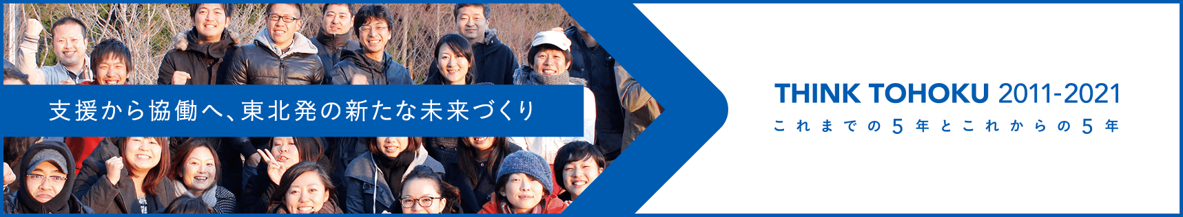 THINK TOHOKU 2011-2021 これまでの5年を振り返り、これからの5年をともに考えていきます。