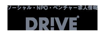 ソーシャル・NPO・ベンチャー求人情報 DRIVE