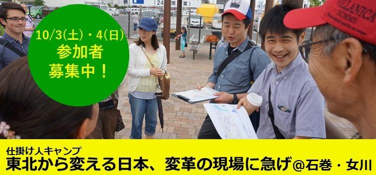 【チラシ】石巻・女川事後ツアー@地域仕掛け人市_バナー