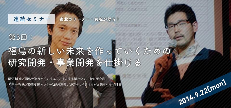 福島の新しい未来を作っていくための研究開発・事業開発を仕掛ける
