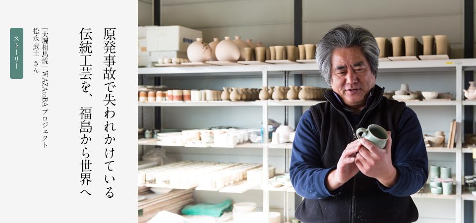 原発事故で失われかけている伝統工芸を、福島から世界へ